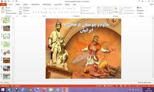 دانلود پاورپوینت تداوم و پیوستگی فرهنگی ما ایرانیان درس مطالعات فرهنگی دوازدهم انسانی