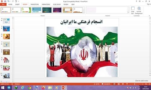 دانلود پاورپوینت انسجام فرهنگی ما ایرانیان درس مطالعات فرهنگی دوازدهم انسانی