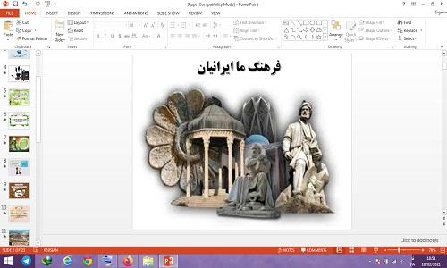 دانلود پاورپوینت فرهنگ ما ایرانیان درس مطالعات فرهنگی دوازدهم انسانی
