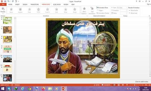 دانلود پاورپوینت پیشرفت های علمی مسلمانان درس 9 مطالعات اجتماعی ششم