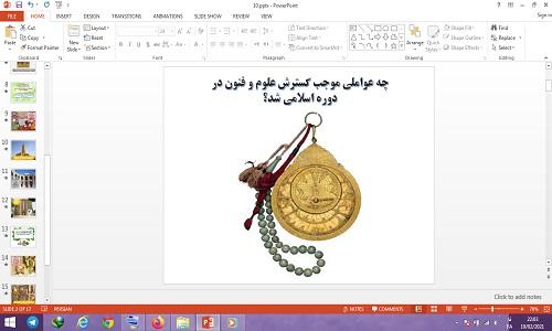 پاورپوینت چه عواملی موجب گسترش علوم و فنون در دوره اسلامی شد درس 10 مطالعات اجتماعی ششم