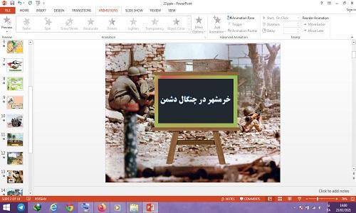دانلود پاورپوینت خرمشهر در چنگال دشمن درس 23 مطالعات اجتماعی ششم
