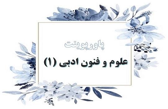 پاورپوینت درس 8 علوم و فنون ادبی 1 پایه دهم  وزن شعر فارسی