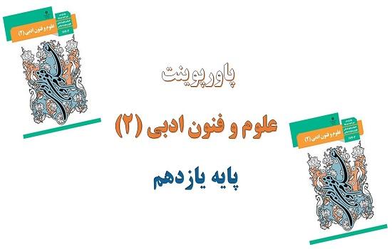 پاورپوینت درس 4 علوم و فنون ادبی 2 پایه یازدهم سبک عراقی سبک شناسی قرن های هفتم، هشتم و نهم