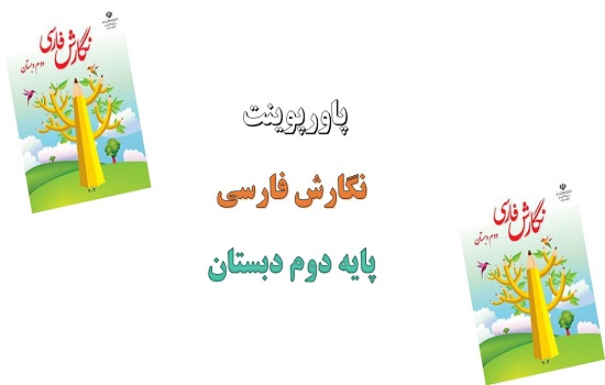 پاورپوینت درس 13 نگارش پایه دوم دبستان ایران زیبا