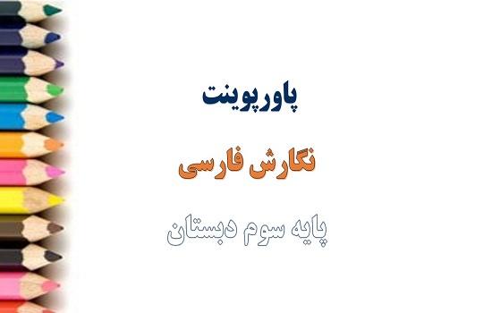 پاورپوینت ایران عزیز نگارش پایه سوم دبستان