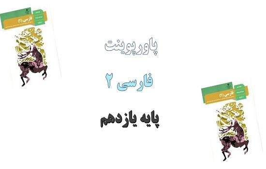 پکیج پاورپوینت های درس فارسی پایه یازدهم