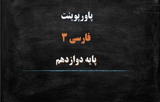 پاورپوینت خوان هشتم درس 13 فارسی دوازدهم