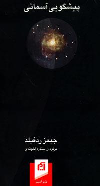 کتاب صوتی پیشگویی آسمانی جیمز ردفیلد