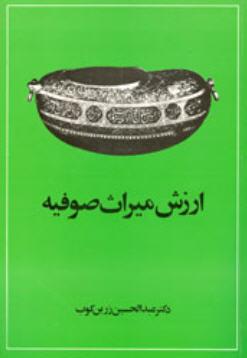 کتاب صوتی ارزش میراث صوفیه عبدالحسین زرین کوب