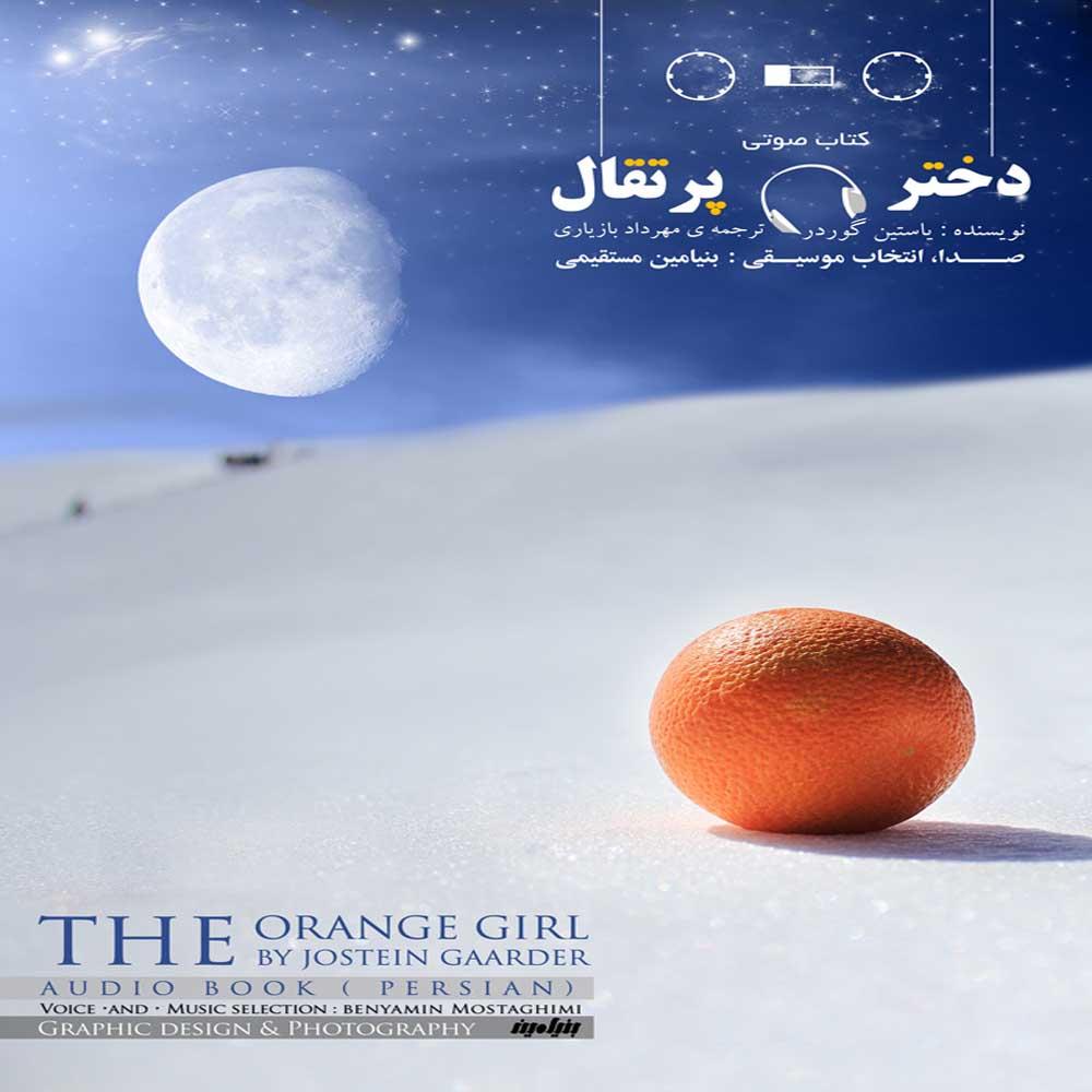 کتاب صوتی دختر پرتقال