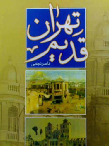 کتاب صوتی  طهرا ن قدیم