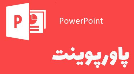 فارسی اول دبستان درس دهم