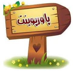 ساخت زبان فارسی 1