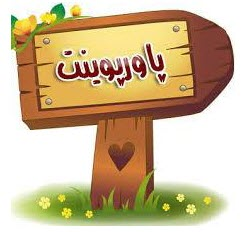 دستور زبان فارسی فعل