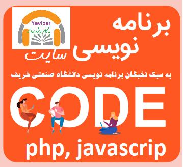 کتاب  طراحی و برنامه نویسی وب از مقدماتی تا پیشرفته به سبک نخبگان دانشگاه صنعتی شریف