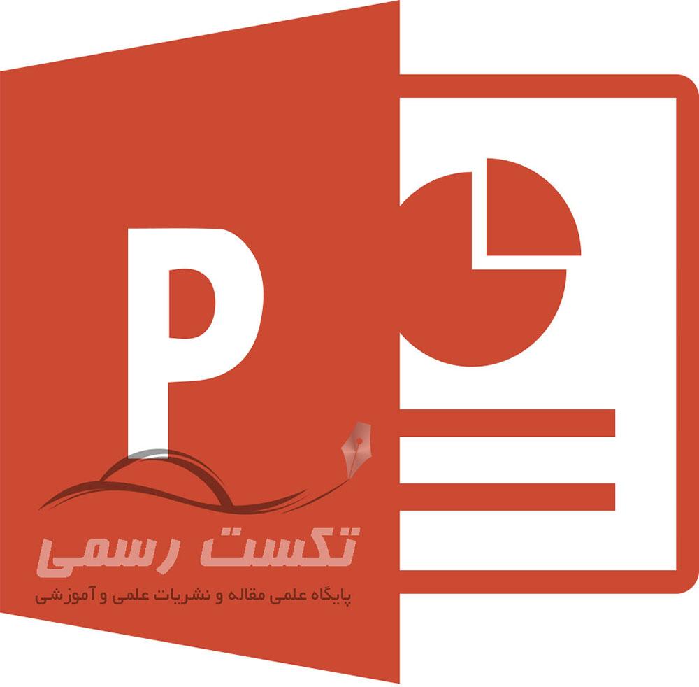 دانلود پاورپوینت آموزش عالی ( شیوه ارائه مطالب علمی و فنی )(قابل ویرایش)
