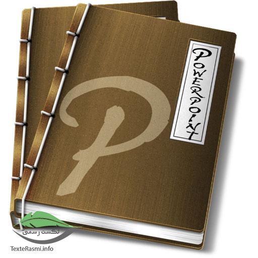 پاورپوینت عمران ( طراحی صفحات مستغرق )(۹۲ص)(دکتر همایون ارجمند)