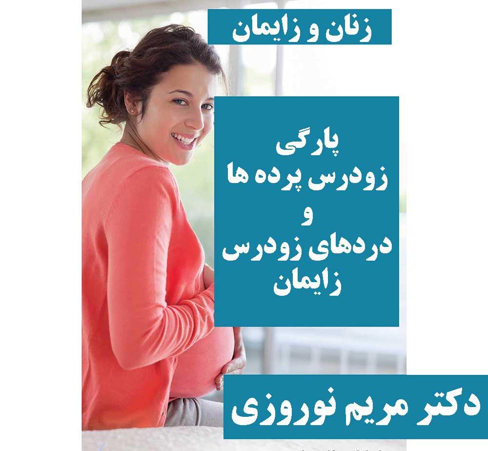 پارگی زودرس پرده ها و دردهای زودرس زایمان (فارسی)