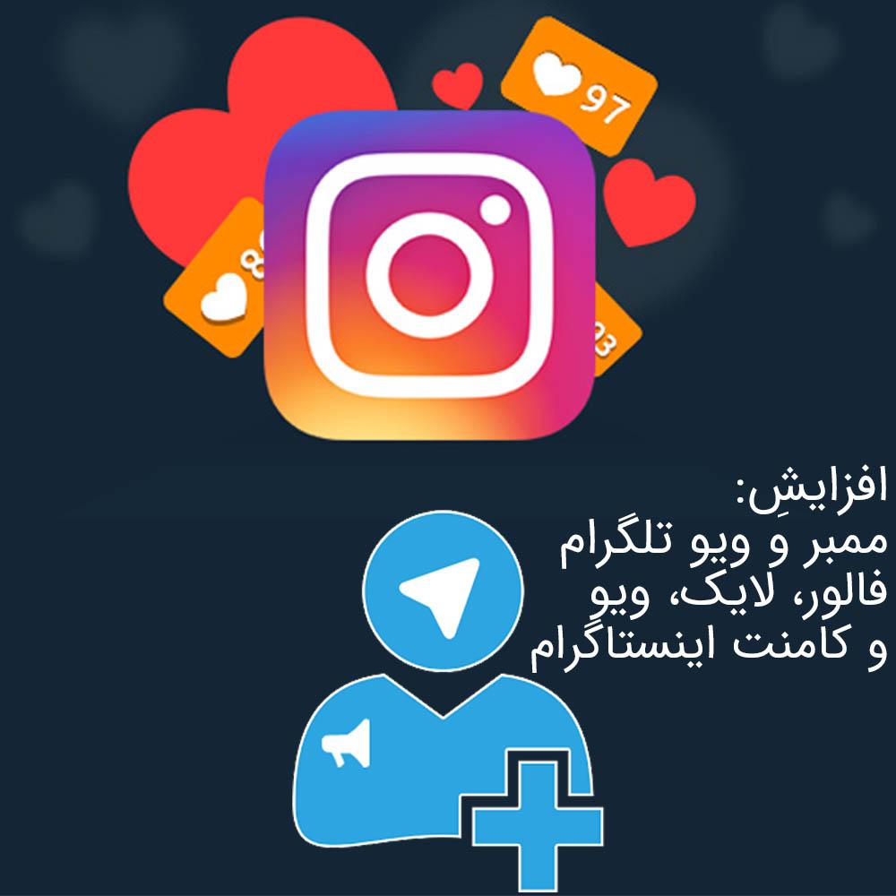 افزایش ممبر و ویو تلگرام + افزایش فالور، لایک، کامنت و ویو اینستاگرام