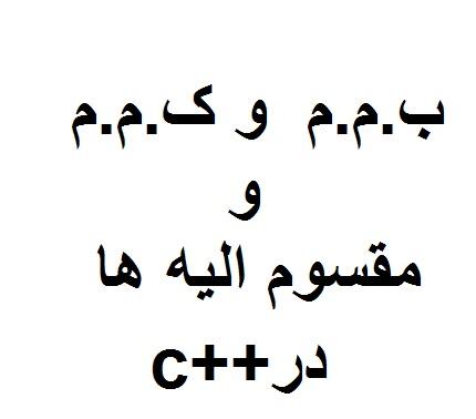 برنامه نویسی ب.م.م و ک.م.م و مقسوم الیه ها در c++
