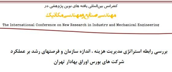 بررسی رابطه استراتژی مدیریت هزینه، اندازه سازمان و فرصتهای رشد بر عملکرد شرکت های بورس اوراق بهادار تهران
