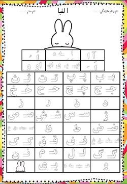 جدول الفبا سری دوم