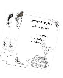 دفتر لوحه نویسی فارسی اول دبستان