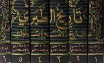 تاریخ طبری((متن کامل و بدون سانسورو در 16جلد))