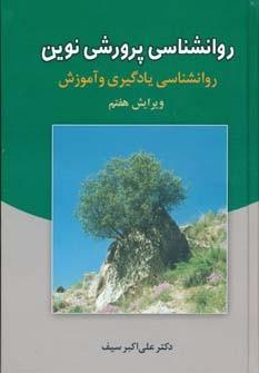 دانلود کتاب کامل روانشناسی پرورشی نوین علی اکبر سیف