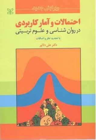 کتاب کامل احتمالات و آمار کاربردی در روانشناسی و علوم تربیتی علی دلاور