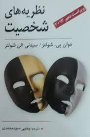 کتاب کامل نظریه های شخصیت شولتز ترجمه یحیی سید محمدی
