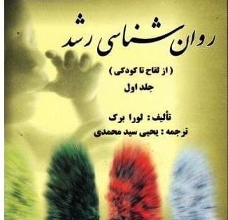 کتاب کامل روانشناسی رشد لورا برک ترجمه یحیی سید محمدی (جلد 1) ویژه کنکورهای کارشناسی ارشد، دکتری و آزمون  استخدامی آموزش و پرورش