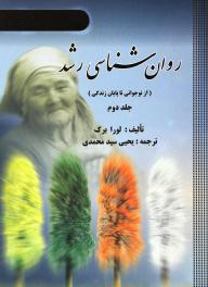 کتاب کامل روانشناسی رشد لورا برک ترجمه یحیی سید محمدی (جلد 2) ویژه کنکورهای کارشناسی ارشد، دکتری و آزمون  استخدامی آموزش و پرورش