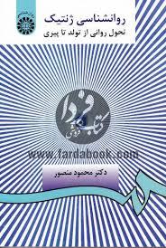 کتاب کامل روانشناسی ژنتیک دکتر محمود منصور (جلد 1) ویژه کنکورهای کارشناسی ارشد و دکتری