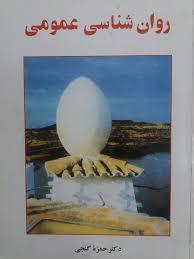 کتاب کامل روانشناسی عمومی حمزه گنجی (ویژه کنکورهای کارشناسی ارشد، دکتری و آزمون  استخدامی آموزش و پرورش)