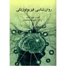 کتاب کامل روانشناسی فیزیولوژیکی جیمز کالات ترجمه یحیی سید محمدی (مناسب برای کنکور کارشناسی ارشد و دکتری رشته روانشناسی)