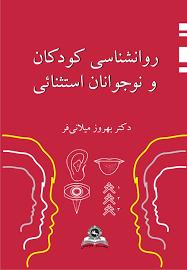 کتاب کامل روانشناسی کودکان و نوجوانان استثنائی دکتر بهروز میلانی فر (مناسب برای کنکور کارشناسی ارشد و دکتری رشته روانشناسی)