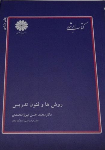 کتاب کامل روش ها و فنون تدریس پوران پژوهش (ویژه