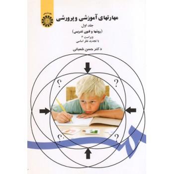 کتاب کامل روش ها و فنون تدریس (مهارت های آموزشی و پرورشی) دکتر حسن شعبانی (جلد1) (مناسب کنکور کارشناسی ارشد و دکتری رشته علوم تربیتی)