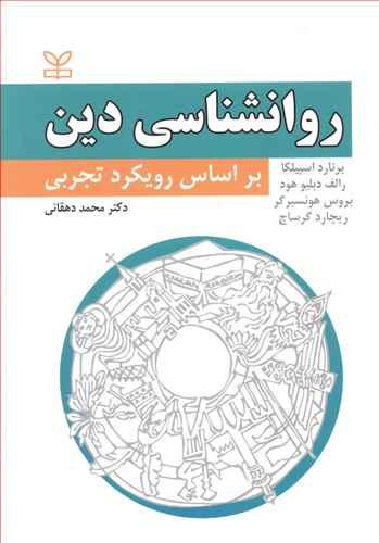کتاب کامل روانشناسی دین براساس رویکرد تجربی دکتر محمد دهقانی (مناسب برای همه گرایش های رشته روانشناسی)