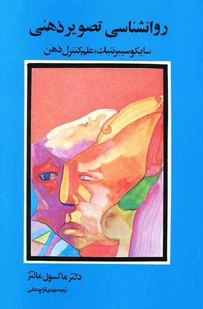 کتاب کامل روانشناسی تصویر ذهنی (سایکوسیبرنتیک،
