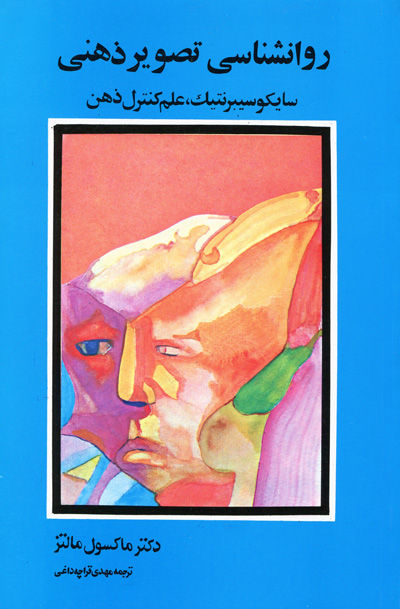 کتاب کامل روانشناسی تصویر ذهنی (سایکوسیبرنتیک، علم کنترل ذهن) ماکسول مالتز