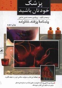 کتاب کامل پزشک خودتان باشید (پندنامه پزشک خانواده)