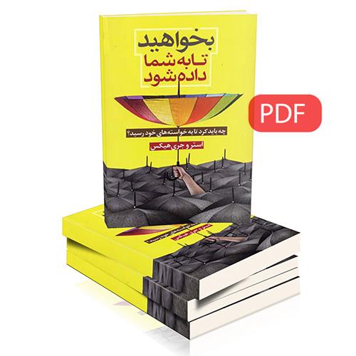 کتاب کامل بخواهید تا به شما داده شود