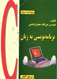 کتاب آموزش برنامه نویسی زبان C