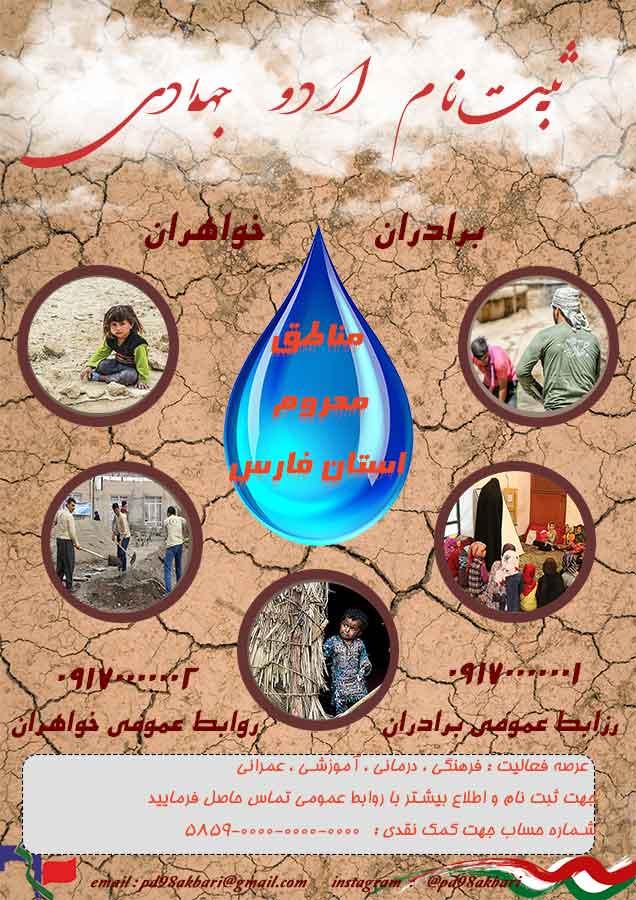 لایه باز فتوشاپ پوستر اردو جهادی