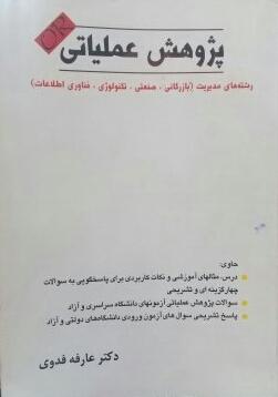 pdf پژوهش عملیاتی/عارفه فدوی