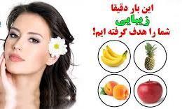 انواع ماسک های میوه ای صورت بدون عوارض و کاملا طبیعی