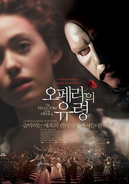 خرید و دانلود pdf کتاب رمان شبح اپرا به زبان کره ای The Phantom of the Opera (오페라의 유령)